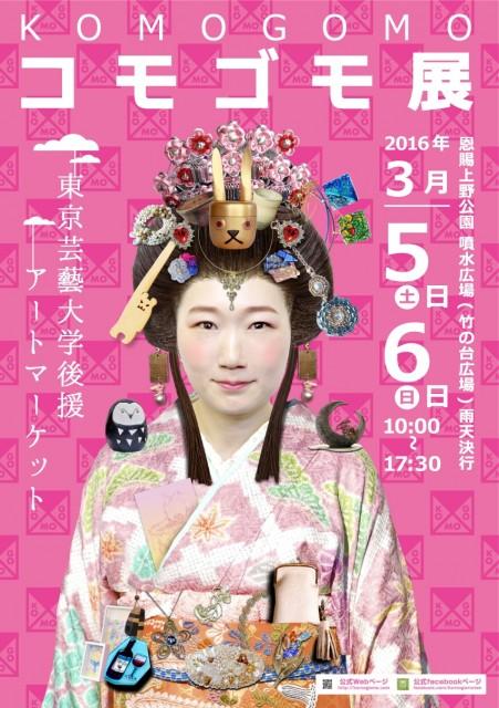 2016.03.komogomo