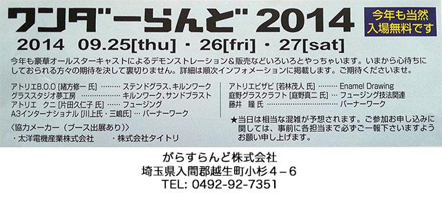 Wonder Land 2014 info ワンダーらんど2014 告知