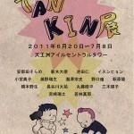 2011年東京藝術大学鍛金研究室鍛金展DM