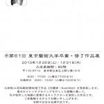 第61回東京藝術大学卒業・修了作品展 若林真耶修了作品《守護者・Guardian》DM No.2