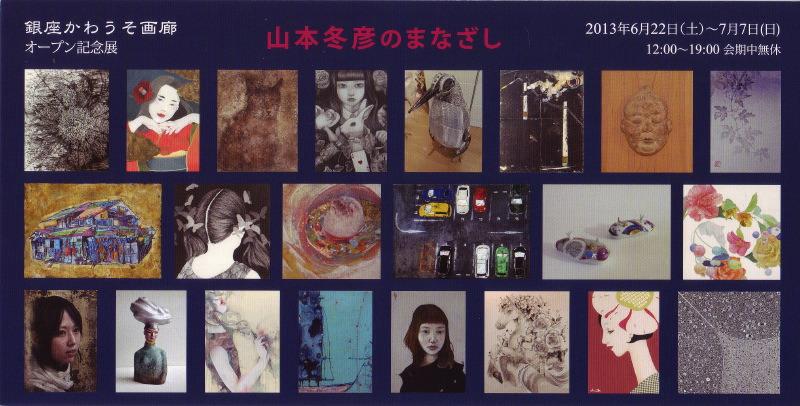 銀座かわうそ画廊オープン記念展・山本冬彦のまなざしDM-01