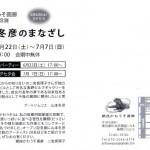 銀座かわうそ画廊オープン記念展・山本冬彦のまなざしDM-02