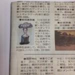 10月22日の読売新聞で紹介していただきました!