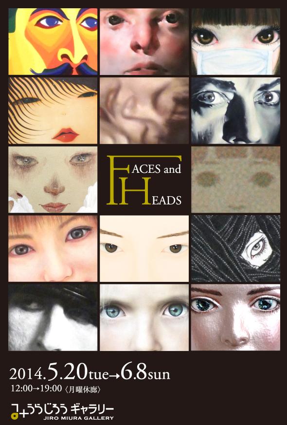 FACES and HEADS @みうらじろうギャラリー