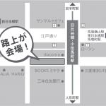 2014日本橋くされ市