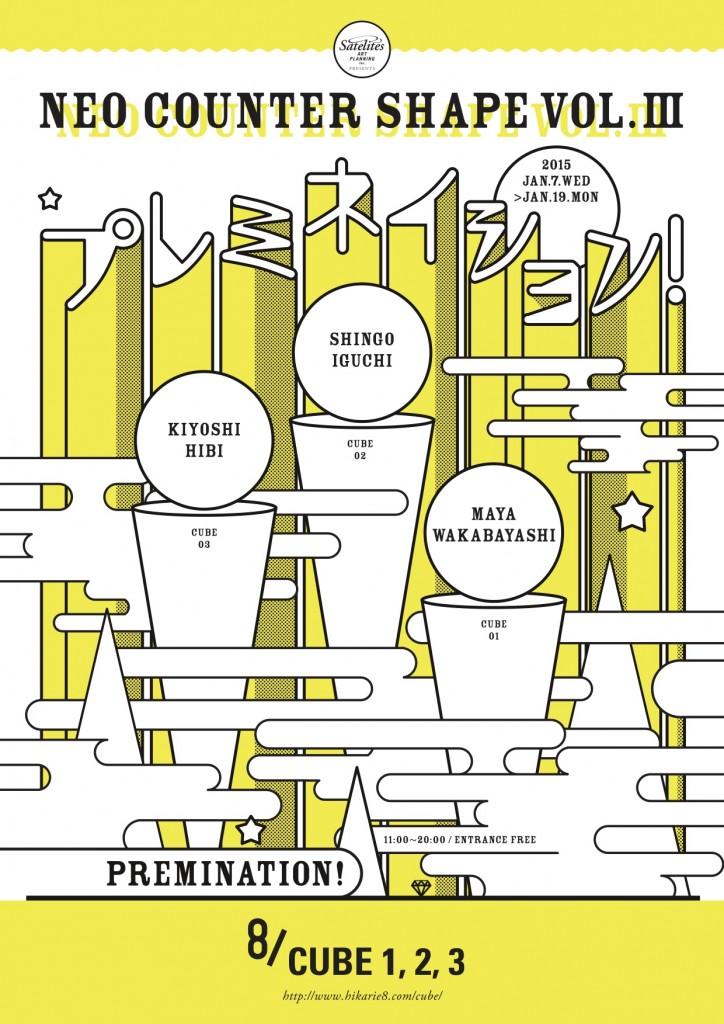 ネオ・カウンター・シェイプ vol.Ⅲ プレミネイション 出展:井口真吾、日比淳史、若林真耶 会 期2015年1月 7日(水) - 2015年1月19日(月) 時 間11:00 - 20:00 場 所渋谷ヒカリエ 8階 8/ CUBE 1, 2, 3 料 金入場無料 刺激的なアートワークをフォーカスし発信するプロジェクト、ネオ・カウンター・シェイプの第3弾。初回のメンバーよりサブカル出身の井口真吾、(錆びた) 鉄のオブジェをつくる日比淳史に加え、金属・ガラスを駆使する、若林真耶の3名が、それぞれ立体作品でコラボレーション。3つのキューブで個性的なオブ ジェ・ワールドを展開します。