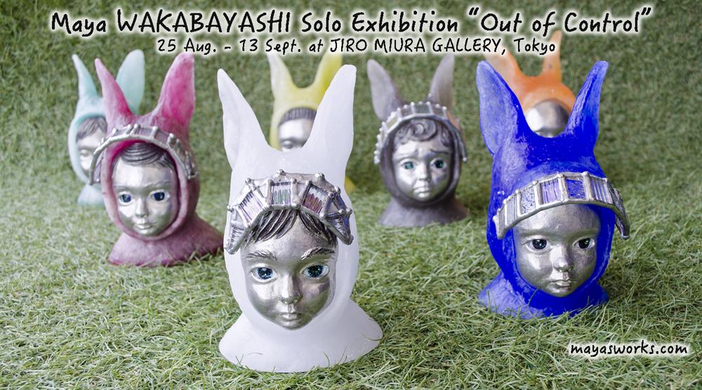 outofcontrol-MayaWakabayashi 6