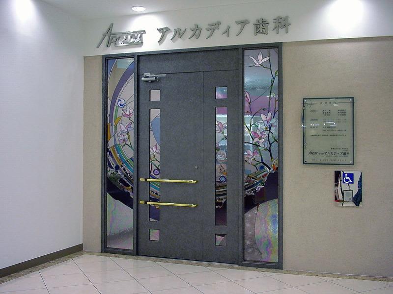 アルカディア歯科・小田原 エントランス部のステンドグラス